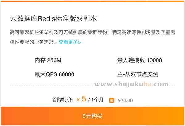 阿里云Redis云数据库新用户优惠价格低至5元