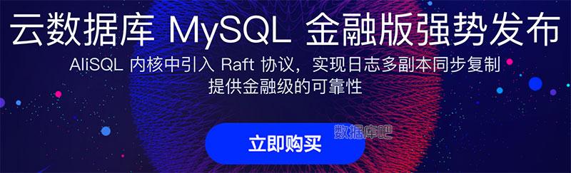 阿里云MySQL云数据库金融版引入Raft协议金融级高可靠