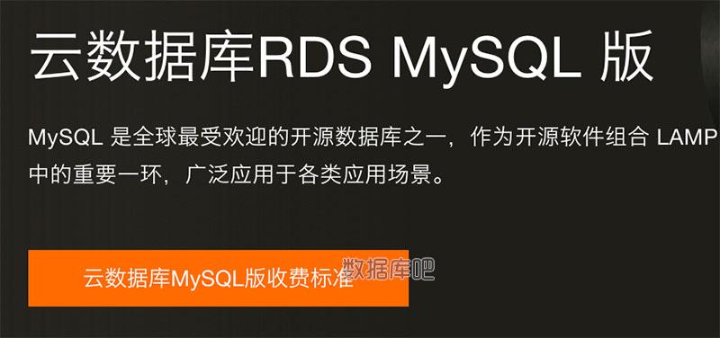 阿里云RDS MySQL云数据库收费标准价格表