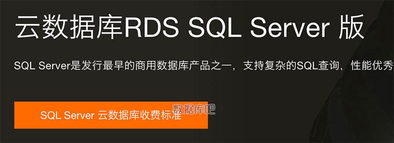 阿里云SQL Server云数据库收费标准价格表(2020更新)