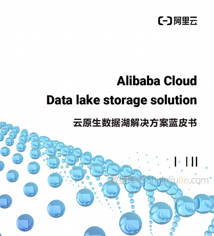 阿里云云原生数据湖解决方案蓝皮书下载地址